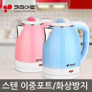 (하루특가)키친아트 스텐 무선주전자 전기 커피포트