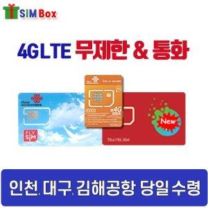 중국유심 유심칩 음성 8일 30일 김해 인천 공항 수령