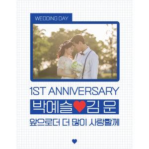 ~제작~C1685 현수막 / 결혼기념현수막 기념일 생일