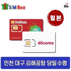일본유심 유심칩 도코모 20일 30일 김해 인천공항