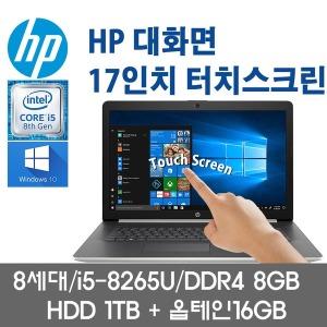 17-BY072CL/i5-8265U/8G/1TB/17인치노트북/윈도우10