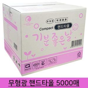 무형광 5000매핸드타올 compact 페이퍼타올 대용량