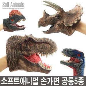 반디 소프트애니멀 공룡 가면 5종 택1 손가면 핸드퍼