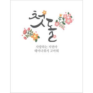 ~제작~D1633 현수막 / 첫돌현수막 셀프백일상 돌상
