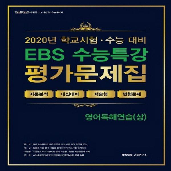 (교사용증정) EBS 수능특강 평가문제집 영어독해연습(상) (2020년)