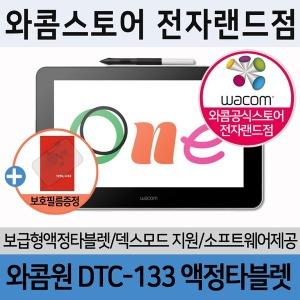 와콤원 DTC-133 액정타블렛 전용필름증정/전자랜드점