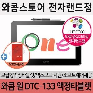 전자랜드점/와콤원 dtc-133액정타블렛/전용필룸증정