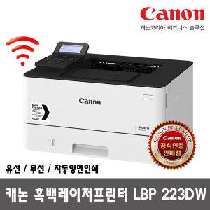 캐논 흑백레이저프린터 LBP-223DW (토너포함)_DH