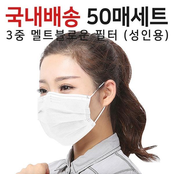 당일출고 3중필터 멜트블로운 일회용마스크 50매 KF94