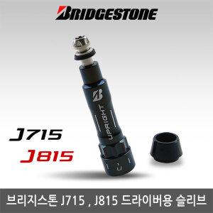 브리지스톤 J715/J815드라이버샤프트교체용슬리브소켓