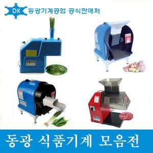 동광 파절기 연육기 파채기계 고추 탕파 마늘 절단기