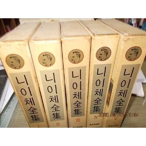 니이체전집     /(전5권/휘문출판사/1969년/하단참조)