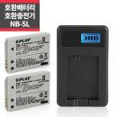 캐논 NB-5L 호환배터리 2개+LCD 1구 호환충전키트_IP