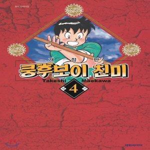 쿵후보이 친미 개정판 4  마에카와 타케시 마에카와 타케시