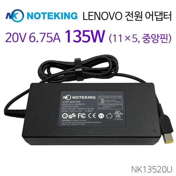 레노버 노트북 45N0059 135W Slim tip 호환 충전기