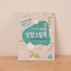 전문 큐레이터가 선정한 다섯 작가의 성장그림 바오밥성장그림북 시즌 1