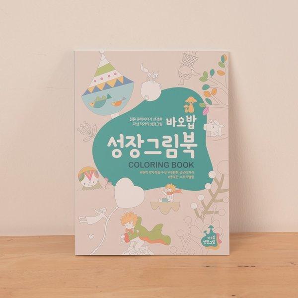 전문 큐레이터가 선정한 다섯 작가의 성장그림 바오밥성장그림북 시즌 1 작품을 담은 컬러링북