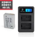 캐논 NB-10L 호환배터리 +LCD 2구 호환충전키트_IP