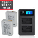 캐논 NB-10L 호환배터리 2개 +LCD 2구 충전키트_IP