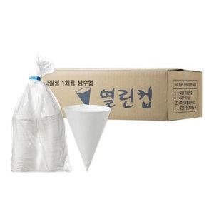 한일라벨 위생 꼬깔형 열린컵 2400매 무료배송
