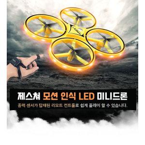 제스처 모션 인식 LED 미니 드론 (해외배송비 무료)