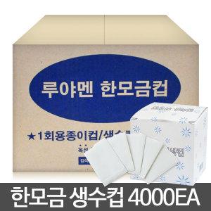천연펄프 무형광 일회용 생수봉투컵 한모금컵 4000매