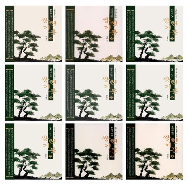 쌍천기봉 1 - 9권 세트(전9권)