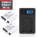 캐논 NB-11L 호환배터리 2개 + LCD 1구 충전키트_IP