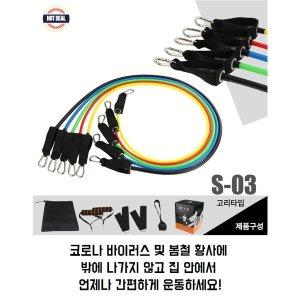 홈트레이닝 저항 밴드 세트(11PCS) (해외배송비 무료)