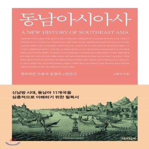 동남아시아사 : 창의적인 수용과 융합의 2천년사  소병국