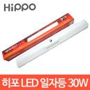 히포 LED 일자등 파인30W 등기구 형광등 조명 led등