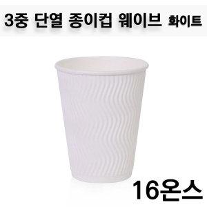 3중 단열 종이컵 / 웨이브 화이트 16온스종이컵 / 500