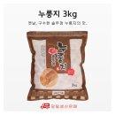 금바우 솥뚜껑 누룽지 3kg (당일생산)