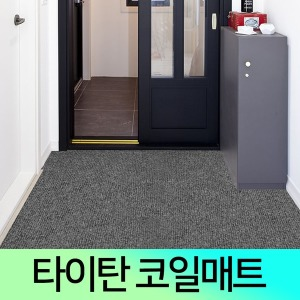 DIY 현관 매장 사무실 학교 업소용 베란다 코일 매트