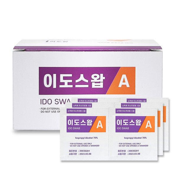 일회용 알콜솜 알콜스왑 스왑 소독솜 개별포장100매