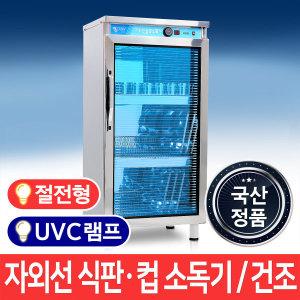 (엠에스코리아) MSKorea 열풍건조 절전형 자외선 MSM-280 UVC램프 식판 컵 살균기 소독기 업소용 건조기