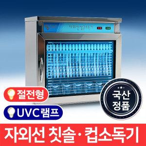 (엠에스코리아) MSKorea 절전형 자외선 MSM-90 UVC램프 칫솔 컵 살균기 소독기 업소용 건조기