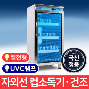 (엠에스코리아) MSKorea 열풍건조 절전형 자외선 MSM-280 UVC램프 컵 살균기 소독기 업소용 건조기