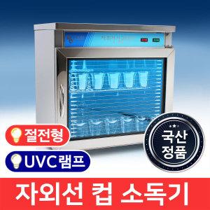 (엠에스코리아) MSKorea 절전형 자외선 MSM-90 UVC램프 컵 살균기 소독기 업소용 건조기