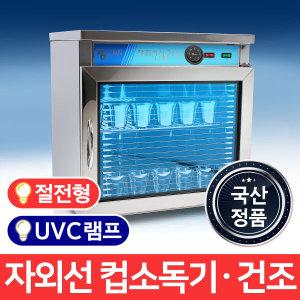 (엠에스코리아) MSKorea 열탕건조 절전형 자외선 MSM-90 UVC램프 컵 살균기 소독기 업소용 건조기
