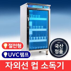 (엠에스코리아) MSKorea 절전형 자외선 MSM-280 UVC램프 컵 살균기 소독기 업소용 건조기