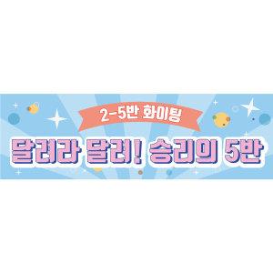 ~제작~B1614 현수막 / 응원현수막 운동회 체육대회