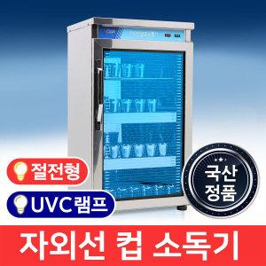 (엠에스코리아) MSKorea 절전형 자외선 MSM-28 UVC램프 컵 살균기 소독기 업소용 건조기
