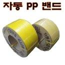 PP밴드 자동 밴딩끈 포장끈 (PP밴드12mm 8kg)1개