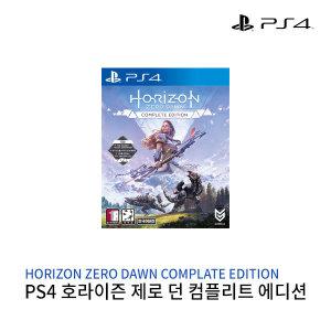 PS4_호라이즌 제로던 컴플리트 에디션