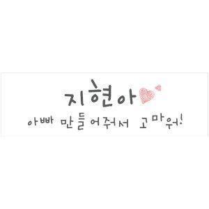 ~제작~임신출산 축하현수막 B1375 러블리 맘
