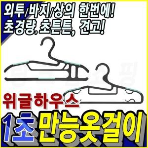 위글하우스 1초 옷걸이 바지걸이 봉 7중 논슬립 40개