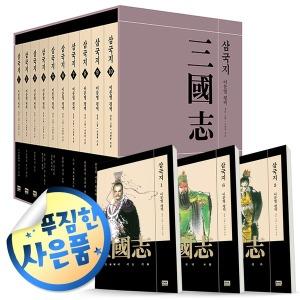 캔버스백증정) 이문열 삼국지 개정 신판 세트 (전10권/하드케이스)