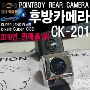 후방카메라 차량용 41만화소 CK201 정품 최상의화질