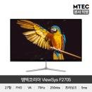 엠텍코리아 ViewSys F2705 real 75 HDR 27인치 (본사)